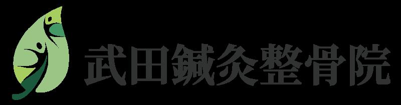 枚方市の武田鍼灸整骨院